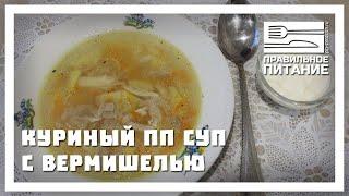 Куриный пп суп с вермишелью - ПП РЕЦЕПТЫ: pp-prozozh.ru