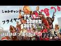 [GTA5]初見プレイ#22無知なしゅかギャングへフライヤーウェイ