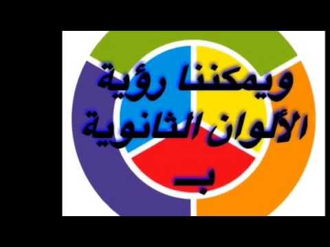 الألوان الثانوية Youtube