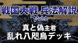 戦国大戦 兵法解説 Vol.2【真と偽主君 対 ☆~ポチ~★主君】