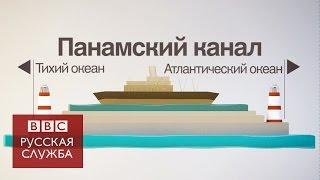 видео Панамский канал (год открытия - 1914-й): искусственный водный путь, соединяющий Тихий и Атлантический океаны