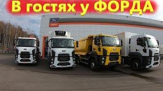 В гостях у Форда особенности конструкции грузовиков