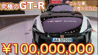 【日本ー高いスーパーカーは日産のGT−Rになりました】1億円超えのGTR50イタルデザインの内外装がカッコ良すぎる。