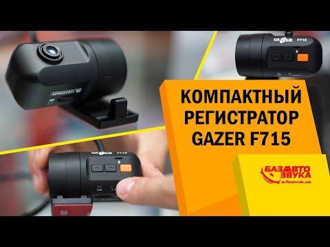 Компактный видеорегистратор Gazer F715. Качественный регистратор для авто.