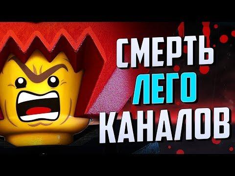 Смерть Лего каналов и Ютуб Дети!