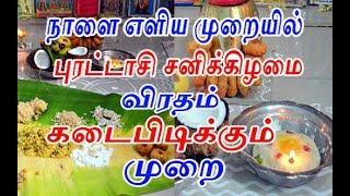 நாளை எளிய முறையில் புரட்டாசி சனிக்கிழமை விரதம்| procedure of puratasi sanikkilamai viratham