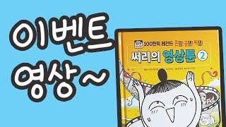 써리툰 2권 출간!!!! 이벤트 영상!!!!!!