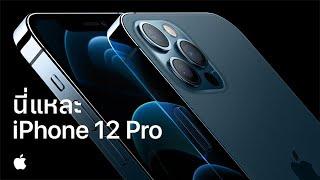 นี่แหละ iPhone 12 Pro - Apple