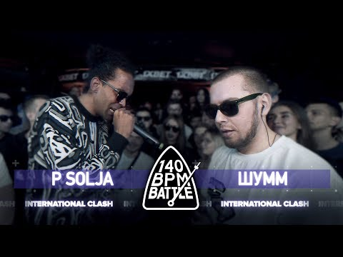 140 BPM BATTLE: P SOLJA X ШУММ (International Clash)