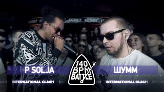 140 BPM BATTLE: P SOLJA X ШУММ (International clash)