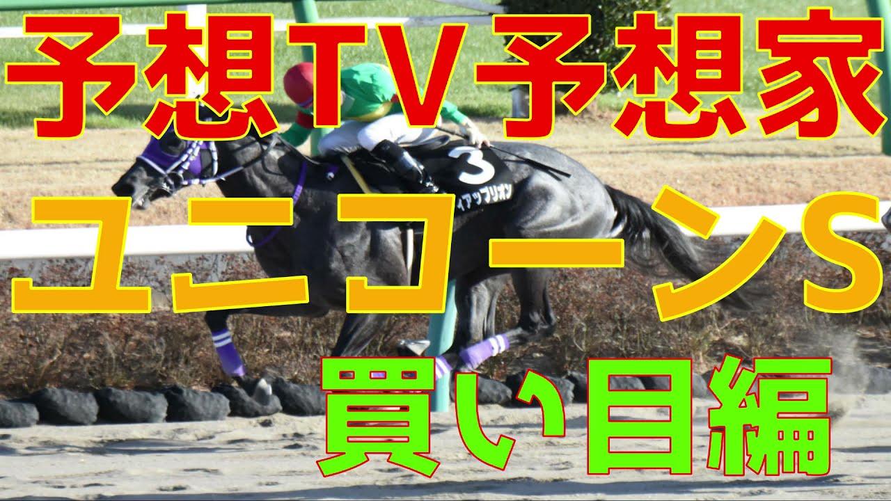 競馬予想tv 買い目