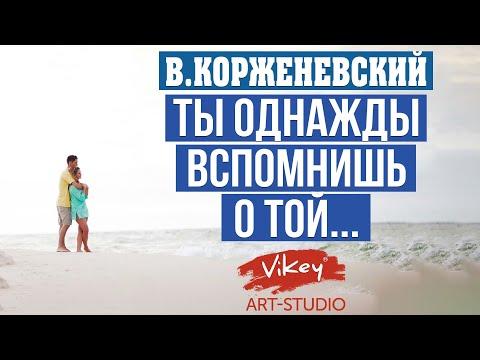 Стих «Ты однажды вспомнишь» Куткар, читает В. Корженевский