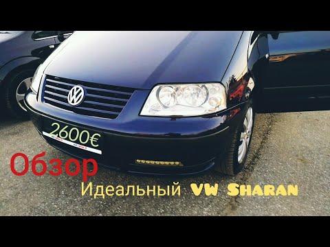 Я его нашел, Идеальный VW Sharan 1.9 (96kwt)(2006год).2600€,обзор авто с Литвы.