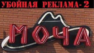 УБОЙНАЯ РЕКЛАМА-2