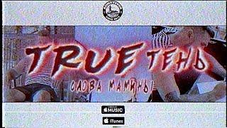 TRUEтень - Слова мамины (Премьера, 2018)