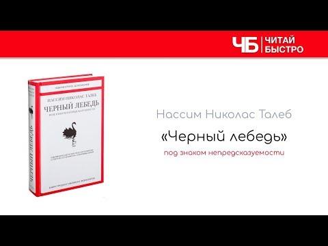 """""""Черный лебедь"""" (Нассим Талеб). Основные мысли и задачи из книги"""