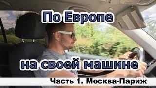 По Европе на своей машине. Часть 1. Москва-Париж.