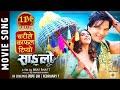 "Download Video Chari le Kafal - ""Sanglo"" Movie Song | Rajan Raj Shiwakoti,Milan Newar|Biraj Bhatta,Nikita Chandak MP4,  Mp3,  Flv, 3GP & WebM gratis"