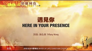遇見你 Here In Your Presence