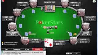 Покер ВОД. $4.40 NL Hold