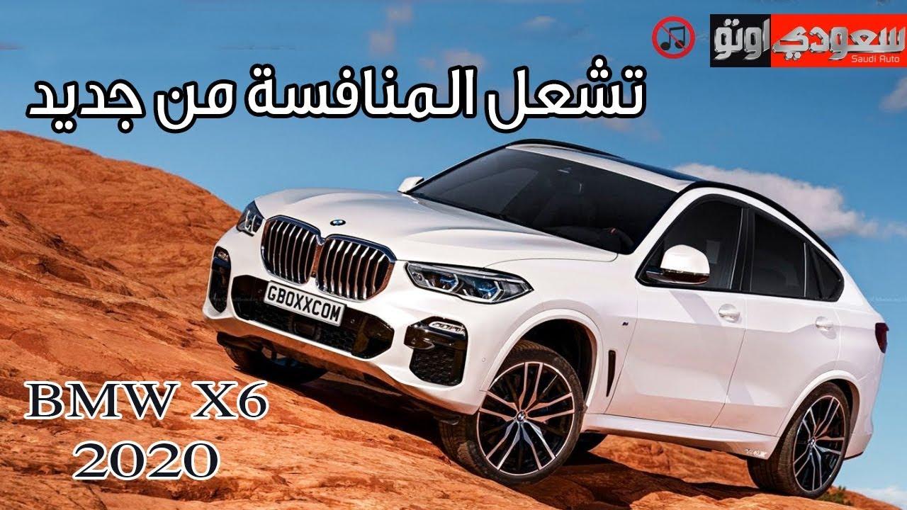 2020 BMW X6 بي إم دبليو إكس 6 موديل 2020 الجديدة | سعودي أوتو