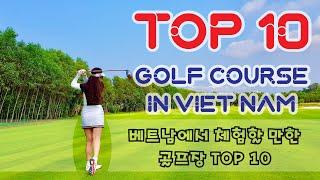 베트남에서 제험할 만한 골프장 TOP 10