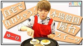 【おやつ感覚で大人気】韓国グルメ!屋台の定番料理「ホットク」作ってみた!ゆーひオススメのお菓子☆【호떡】