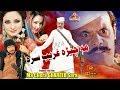 Ma Chera Ghareeb Sara | Pashto New Tele Film | Pashto Drama | HD Video | Musafar Music