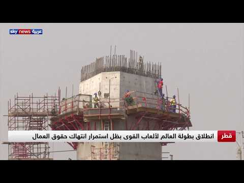 منظمة العفو: محنة العمال تلقي بظلالها على بطولة ألعاب القوى في قطر