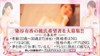 #11/ドラマ!7人のアイドルゴーゴー! 染谷有香 検索動画 18