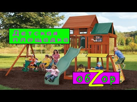 Spielplatz in Deutschland | Детская площадка в Германиииз YouTube · Длительность: 3 мин59 с