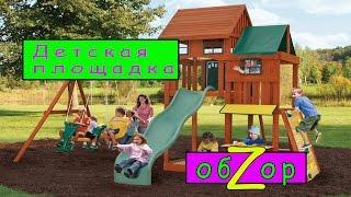 Как сделать детскую площадку. Фото идеи детской площадки. Обзор