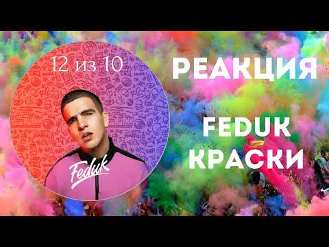 РЕАКЦИЯ / FEDUK — КРАСКИ (ПРЕМЬЕРА КЛИПА 2020) / 359°
