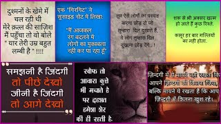 Hindi Life Quotes Whatsapp Dp & Fb Profile pics ||  Status images for Facebook and Whatsapp