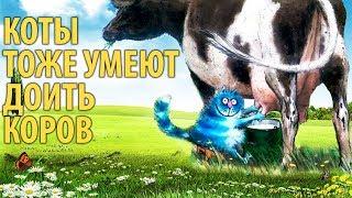 Коты тоже умеют доить коров.