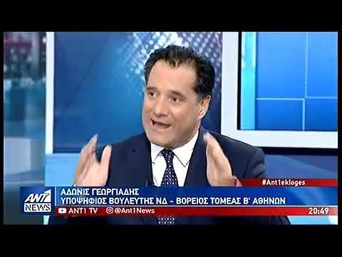 Ο Άδωνις Γεωργιάδης στον Νίκο Χατζηνικολάου στο κεντρικό δελτίο ειδήσεων του ANT1 05/07/2019