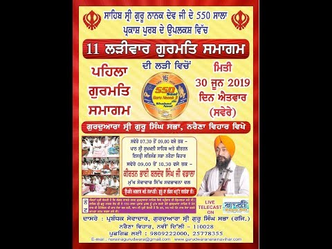 Live-Now-Gurmat-Kirtan-Samagam-From-Naraina-Vihar-Delhi-30-June-2019
