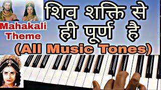 शिव शक्ति से ही पूर्ण | Shiv Shakti Se Hi Purn | Mahakali Theme | Instrumental | Piano | Harmonium