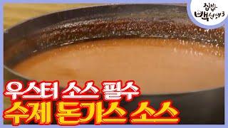 백종원의 손쉬운 ′돈가스 소스′ 만드는 핵꿀팁! 집밥 …