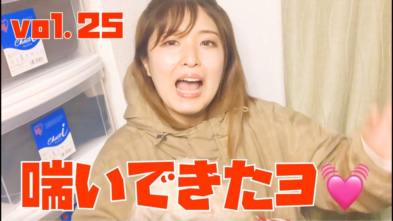 【vol.25】あぁ、あぁ、あぁ、あぁ、あぁぁぁあぁっ!!!【日記】