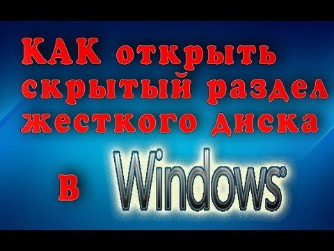 КАК открыть скрытый раздел жесткого диска в Windows 7 и Windows 10