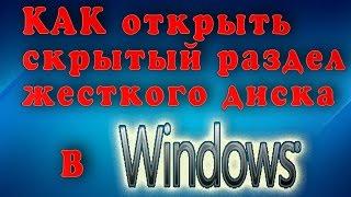 КАК открыть скрытый раздел жесткого диска в Windows 7