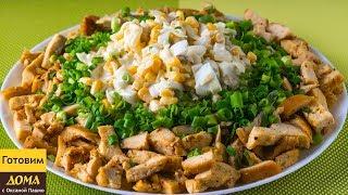 Вкуснейший салат