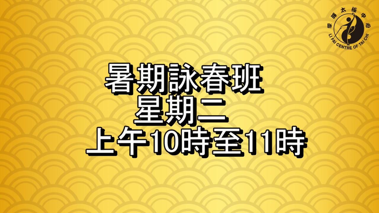 李暉太極中心- 暑期班