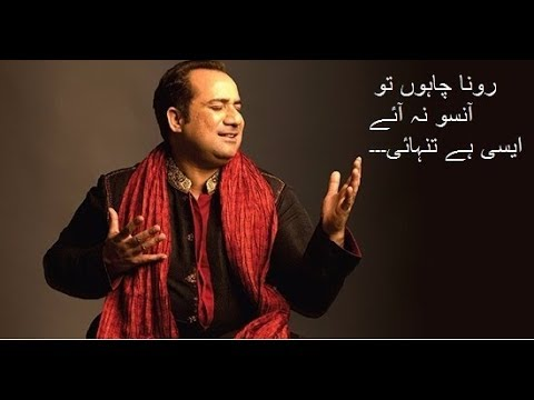 Aisi hai tanhai. By rahat fateh ali khan. Youtube.