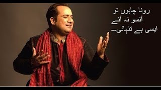 Download Video AISI HAI TANHAI ... BY RAHAT FATEH ALI KHAN ... MP3 3GP MP4