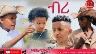 HDMONA - ብሪ ብ ወጊሑ ፍስሓጽዮን  Bri by Wegihu Fishatsion - New Eritrean Comedy 2019
