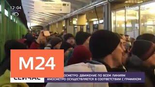 Смотреть видео Движение поездов на всех ветках метро ввели в график - Москва 24 онлайн