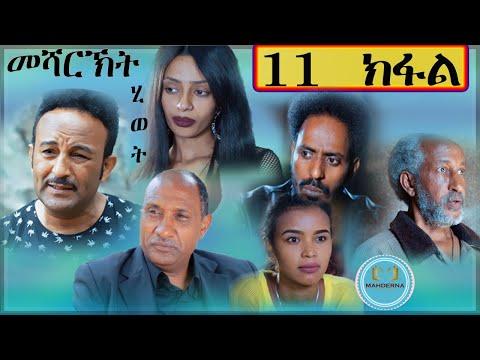#Mahderna#Entertainment#New Eritrean film 2019 Mesharkt Hiwet By Salh Saed Rzkey(Raja) part 11