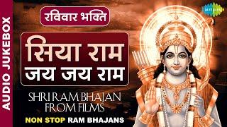 राम सिया राम सिया राम जय जय राम   Sukh Ke Sab Saathi   Shri Ram Bhajans from Films   Nonstop